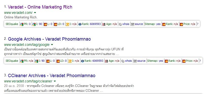 ทำให้ Google ติดอันดับอย่างง่าย