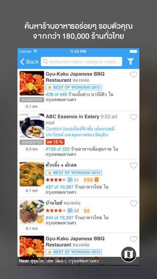 ค้นหาร้านอาหารง่ายด้วย Wongnai Application