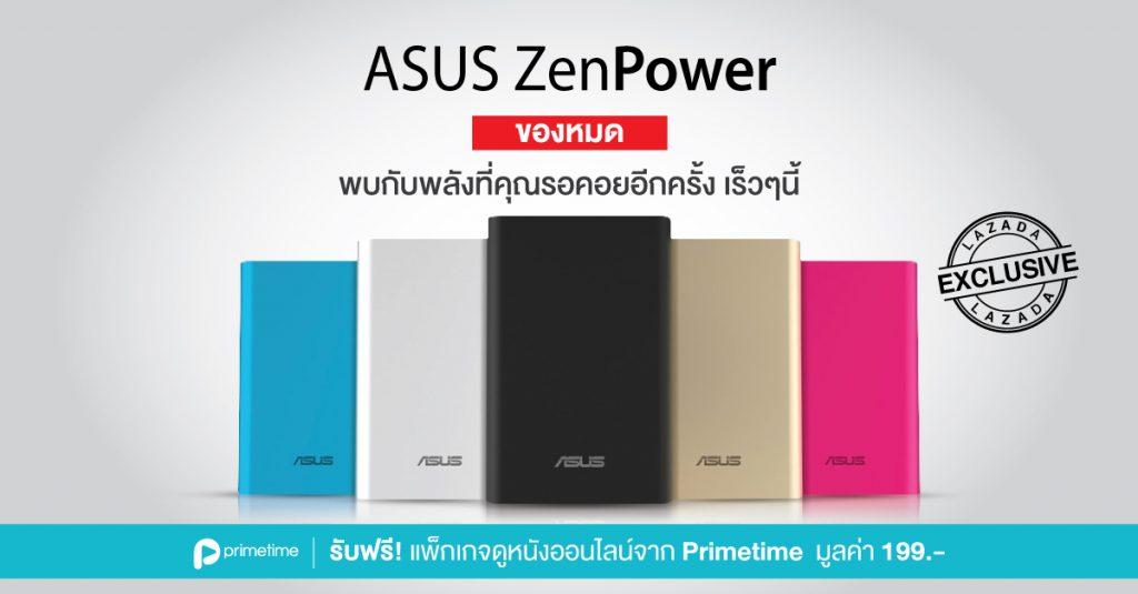 มาทำความรู้จักกับ ASUS ZenPower กันดีกว่า