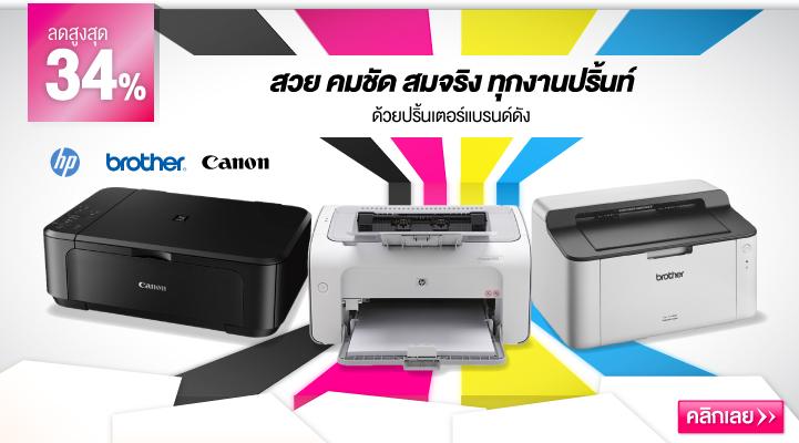 เครื่อง Printer ลดราคา
