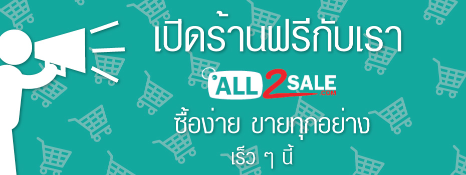All2sale