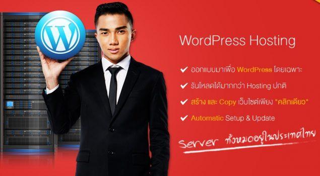 แนะนำ Hosting สำหรับ WordPress โดยเฉพาะ ใครหาอยู่ คลิกเลย