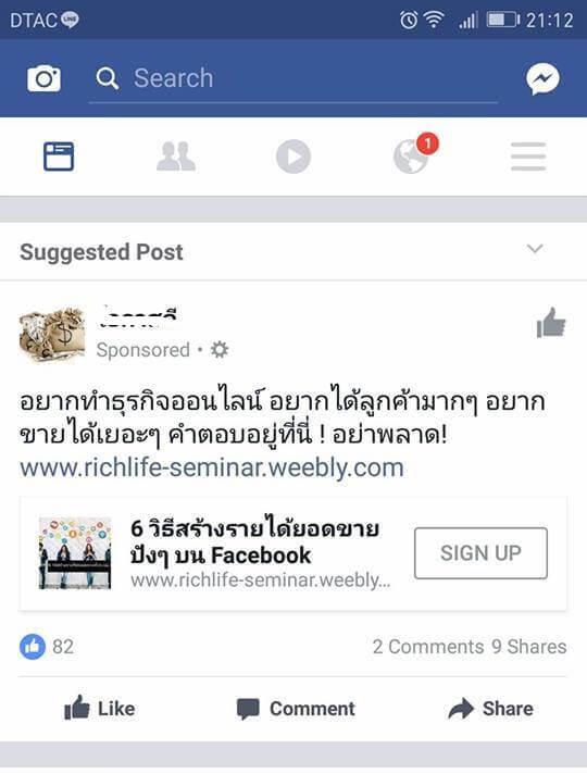 6 สูตรสำเร็จปั้นยอดขายให้ดังบนเฟซบุ๊ค