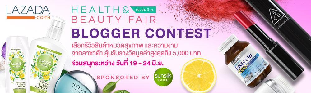 การแข่งขัน Blogger Contest