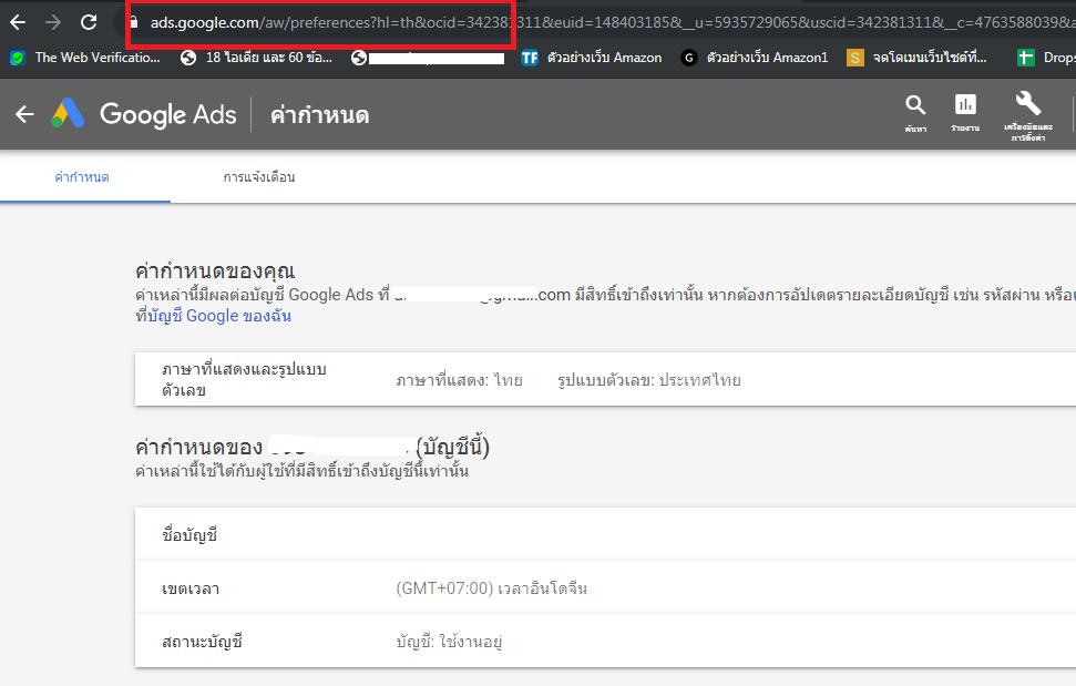 เปลี่ยนภาษาไทย Google Ads